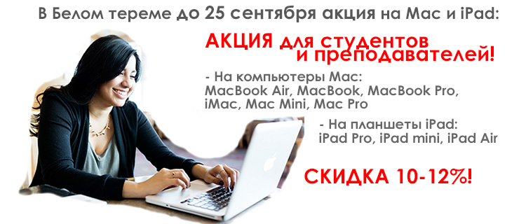 apple-akciya-mac-i-ipad
