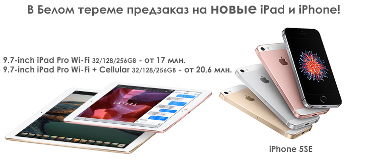 apple-new-ipad-pro-i-iphone5-se