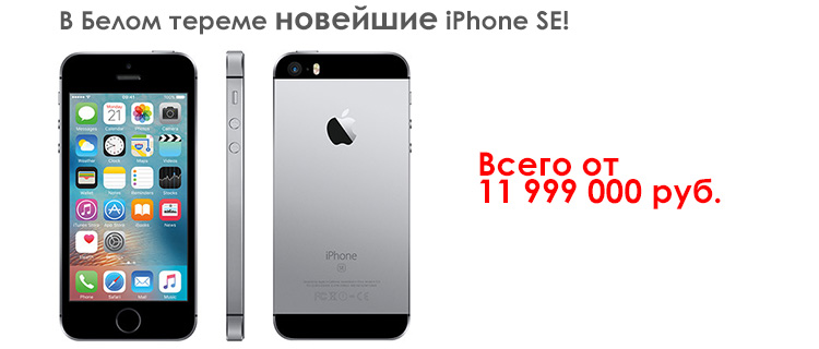 apple-new-iphone-se