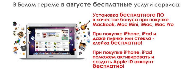 apple-ustanovka-po-avgust